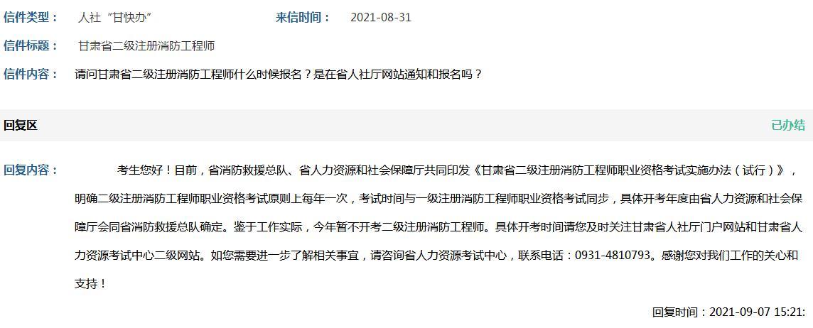 甘肃省2021年暂不开考二级注册消防工程师